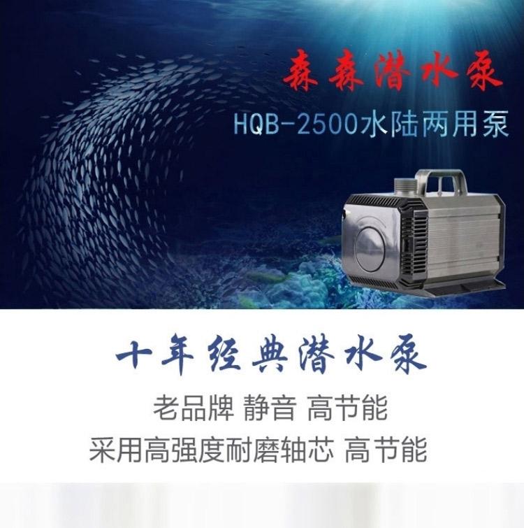 潜水泵鱼缸森森HQB系列抽水泵静音循环过滤泵假山家用水泵