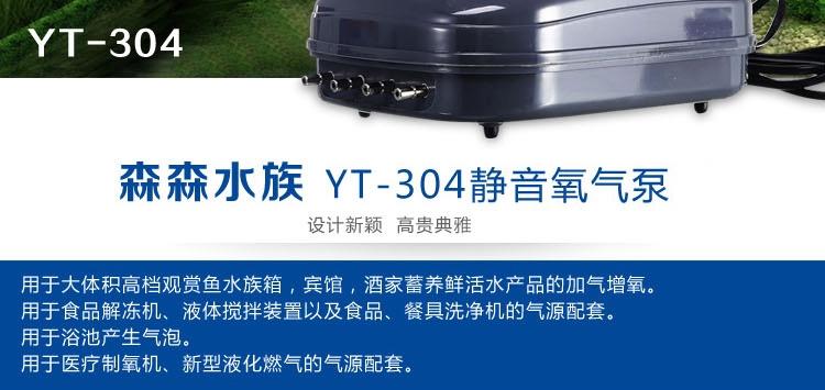森森 YT-304静音氧气泵4孔8.5W 水族增氧泵