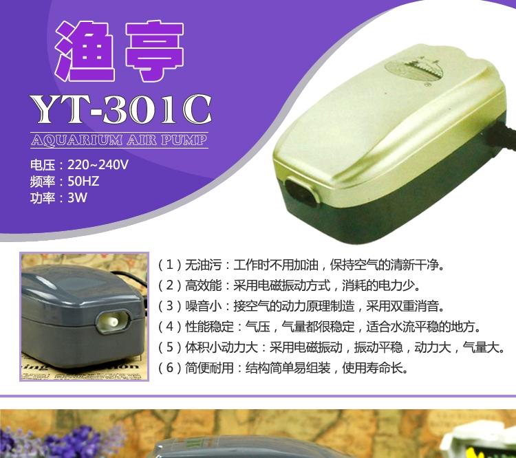 森森静音增氧泵氧气泵增氧机YT-301C单孔