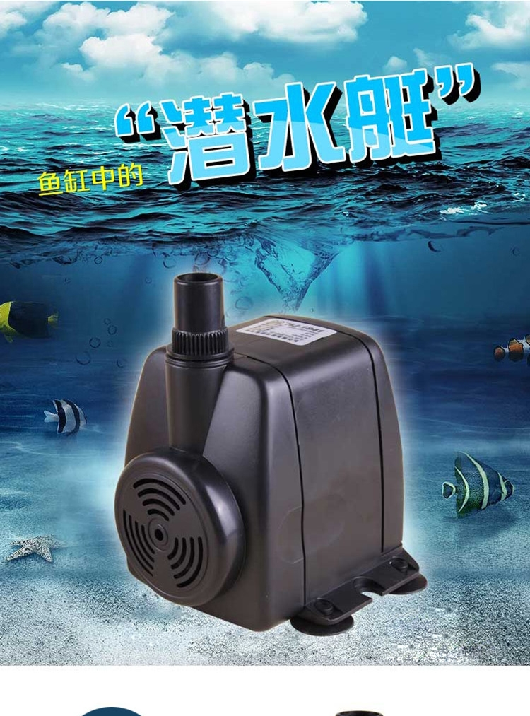 森森潜水泵微型家用水族小水泵潜水泵HJ1541