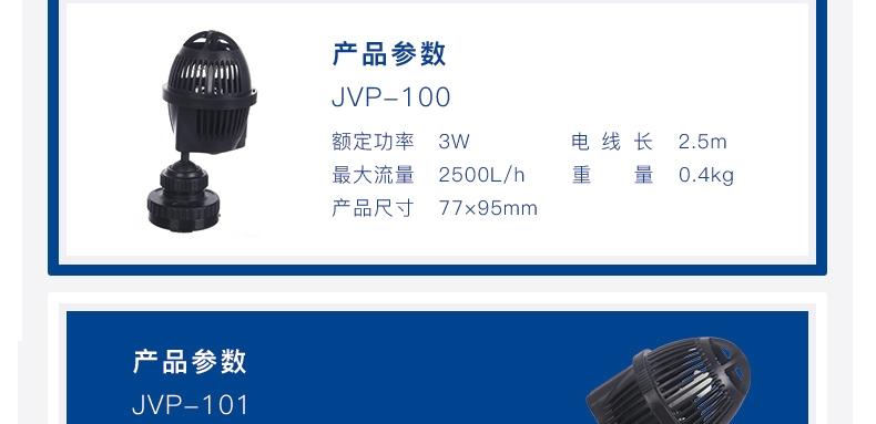 森森JVP冲浪泵鱼缸水族箱造浪泵单双头打浪泵静音吸盘造流泵