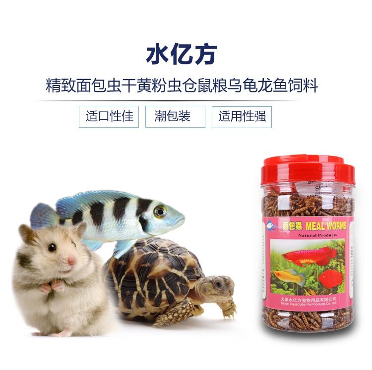 水亿方精致面包虫干黄粉虫仓鼠粮840ml仓鼠乌龟龙鱼饲料