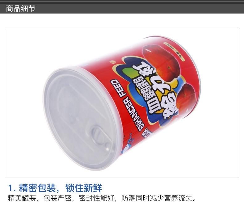 水亿方鹦鹉鱼增红饲料 增艳增红鱼饲料400g红罐