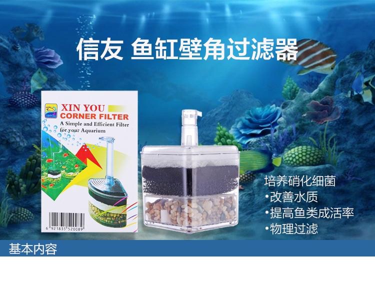 信友 鱼缸壁角过滤器/水妖精XY-2008  80cm以内鱼缸适用