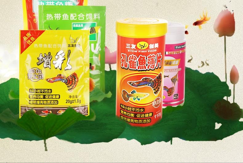 三友创美三元拓丽热带鱼粮 中小型热带鱼饲料 80克