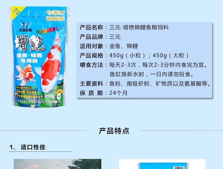 三友创美三元 增艳锦鲤鱼粮饲料 450g