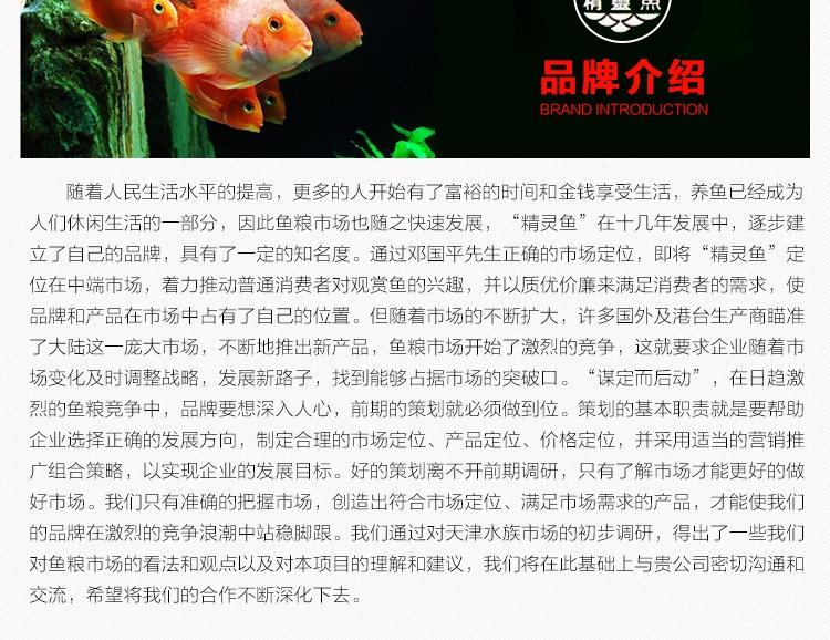 精灵鱼血鹦鹉增色饲料 发财鱼增红鱼粮1500G
