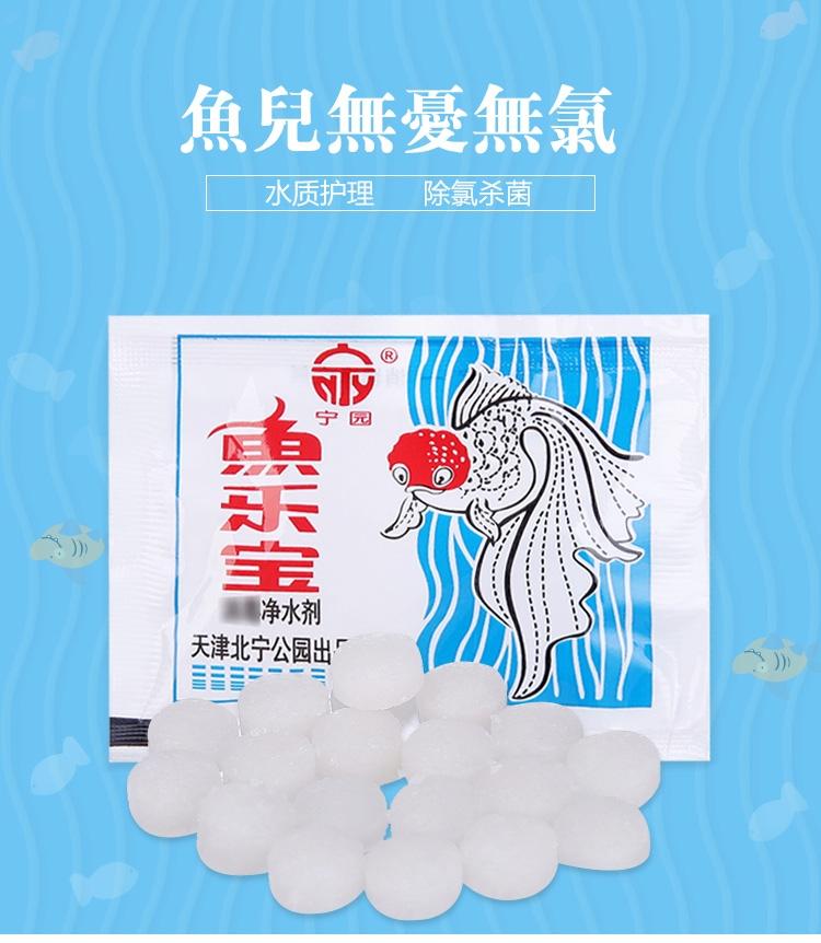 观赏鱼用 鱼乐宝 去除水中有害气体 单包