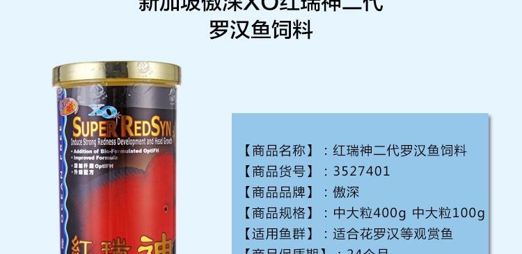 新加坡傲深XO红瑞神二代罗汉鱼饲料增色增头颗粒鱼粮花罗汉鱼食中大粒