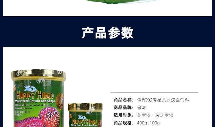 新加坡傲深XO寿星头二代罗汉鱼饲料起头增色小型鱼粮中大粒