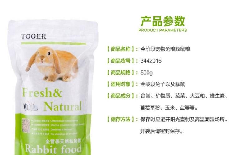 全阶段宠物幼兔粮成兔粮豚鼠粮 除臭抗球虫500g
