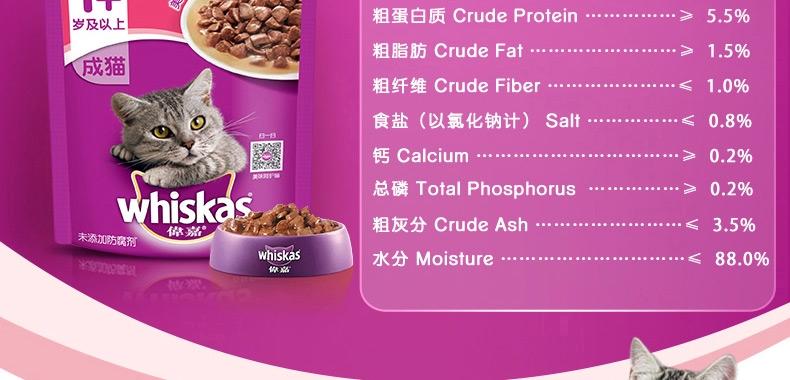 伟嘉 精选牛肉成猫妙鲜包 85g