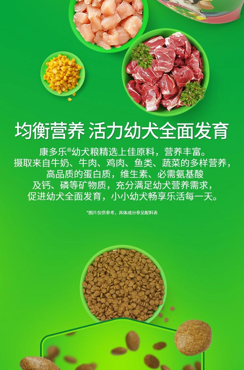 康多乐 幼犬粮活力幼犬发育成长配方狗粮15kg
