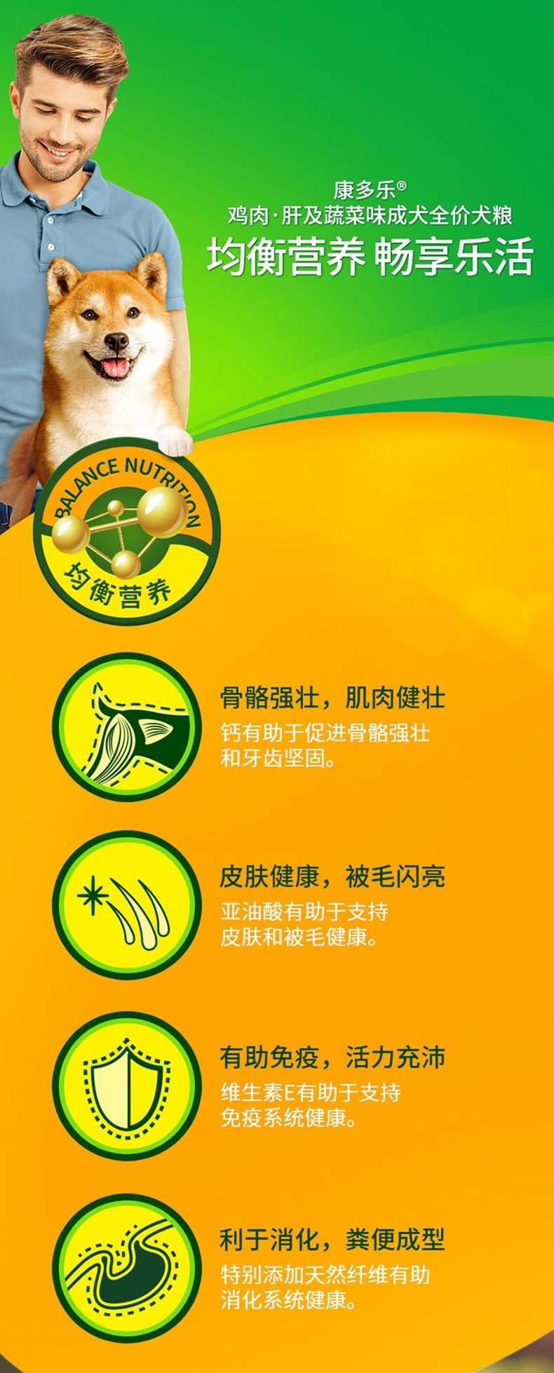 康多乐 成犬粮鸡肉肝蔬菜狗粮15kg