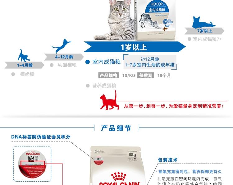 法国皇家ROYAL CANIN 室内成猫猫粮10kg i27
