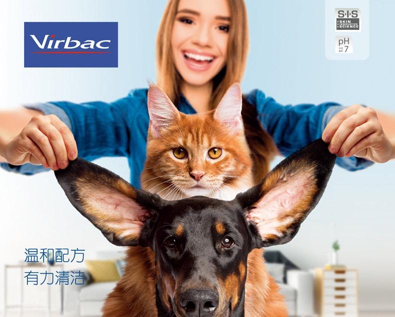 法国维克Virbac 耳漂耳部护理60ml 清洁耳道