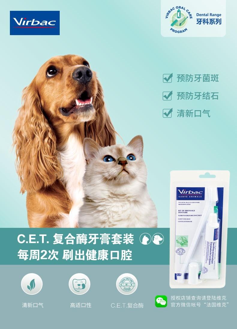 法国维克复合酶牙膏套装 猫狗牙刷牙膏 去牙结石口臭70g