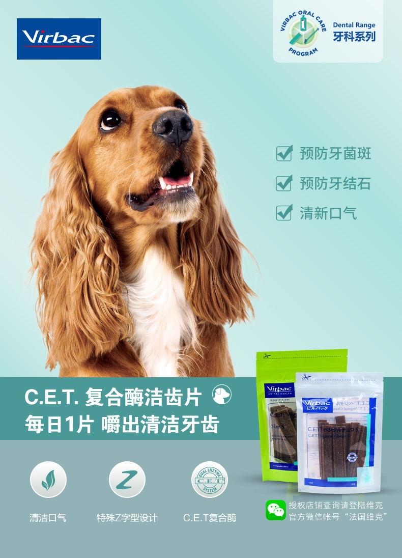 法国维克Virbac C.E.T.小型犬清洁齿片240g 抑菌去口臭