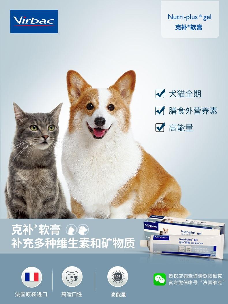 法国维克Virbac 猫狗通用克补软膏幼犬猫怀孕哺乳术后营养补充营养膏120.5g