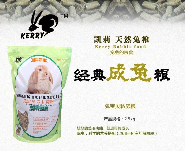 凯莉KY12私房兔粮全龄防球虫兔饲料2.5kg