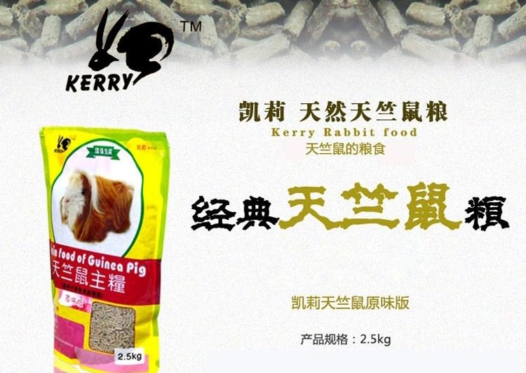 凯莉KY13A天竺鼠粮(原味版)2.5KG