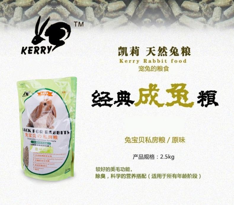 凯莉KY12A 私房兔粮(全龄)2.5kg原味版