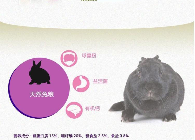 凯莉KY64 天然兔粮2.5kg有效除臭防球虫