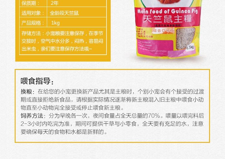 凯莉 KY14天竺鼠粮饲料1kg 全年龄