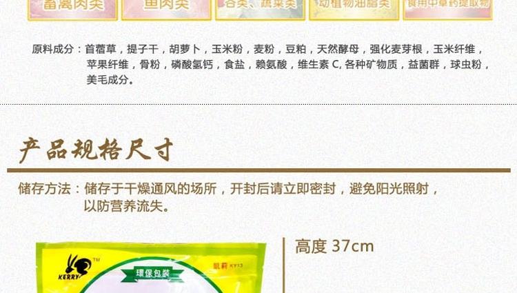 凯莉KY13天竺鼠粮2.5kg(全年龄)环保包装