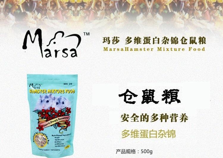 玛莎Marsa 高营养杂锦仓鼠粮食500g MA29