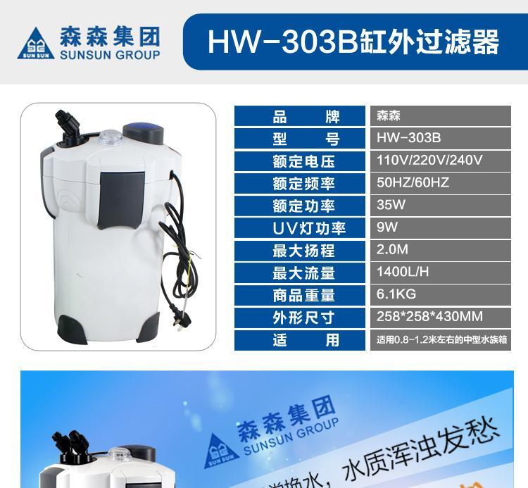 森森hw-303b外置生化过滤器鱼缸过滤桶带uv杀菌灯