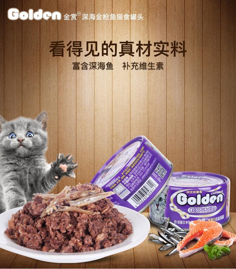 金赏Golden 金枪鱼凤尾鱼味猫罐头 170g