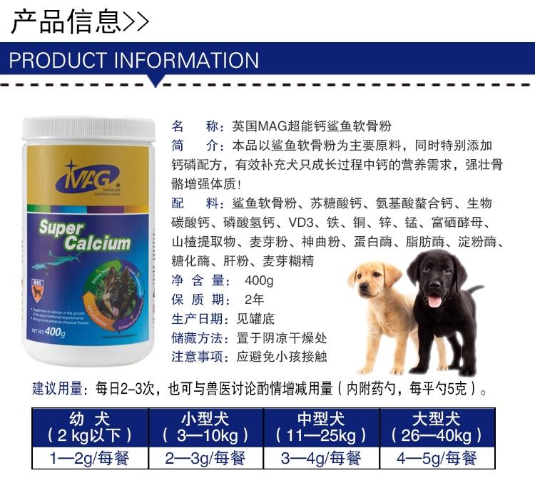 MAG 超能钙鲨鱼软骨粉400g 助幼犬骨骼发育补钙保护关节