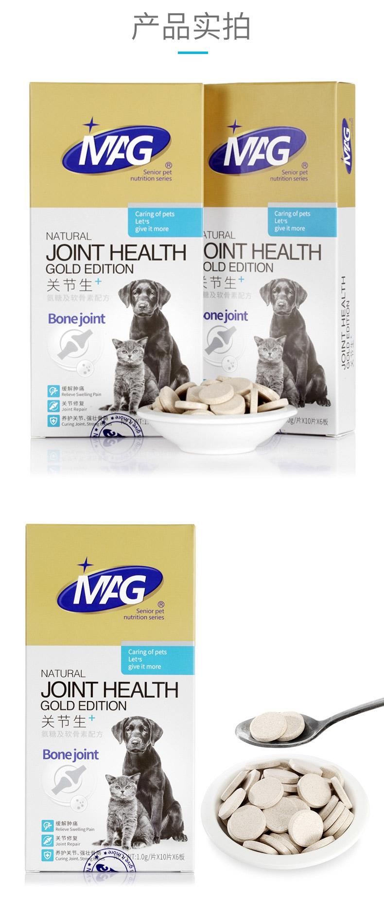 MAG 犬猫用关节生黄金版骨骼宝关节舒宠物关节灵 60片 修复骨折钙片