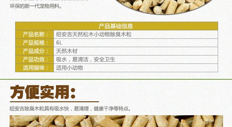 纽安吉 仓鼠龙猫等消臭吸水木粒6L/500g