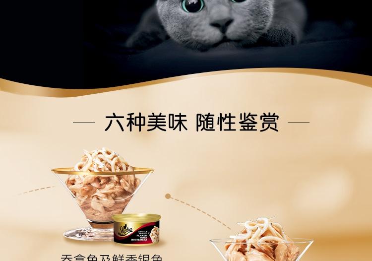 希宝Sheba 吞拿鱼及翡翠明虾猫罐头85g*6罐 猫湿粮