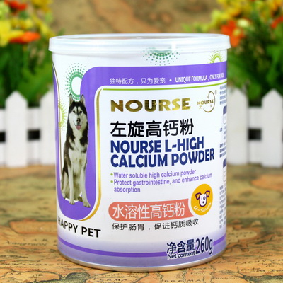 宠物 商城 最大/卫仕U系列宠物营养品 左旋高钙粉260g 宠物钙片