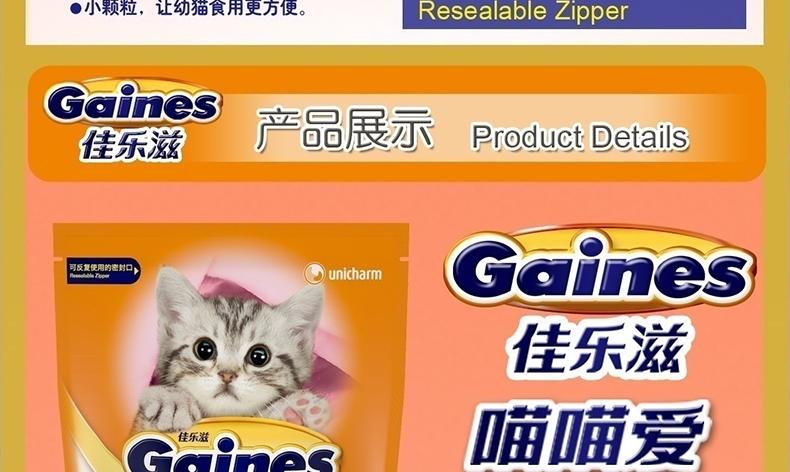佳乐滋 喵喵爱幼猫粮金枪鱼牛肉蔬菜牛奶配方猫粮1.2kg