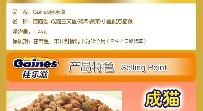 佳乐滋 喵喵爱成猫粮三文鱼鸡肉蔬菜小鱼配方猫粮1.4kg