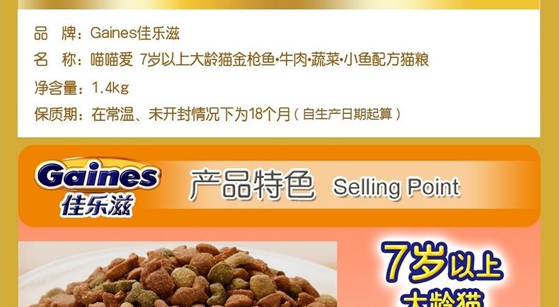 佳乐滋 喵喵爱7岁以上大龄猫粮金枪鱼牛肉蔬菜小鱼配方猫粮1.4kg