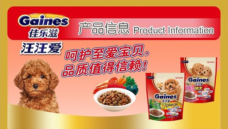 佳乐滋 汪汪爱7岁以上大龄犬粮鸡肉牛肉多种蔬菜小鱼配方狗粮1.6kg