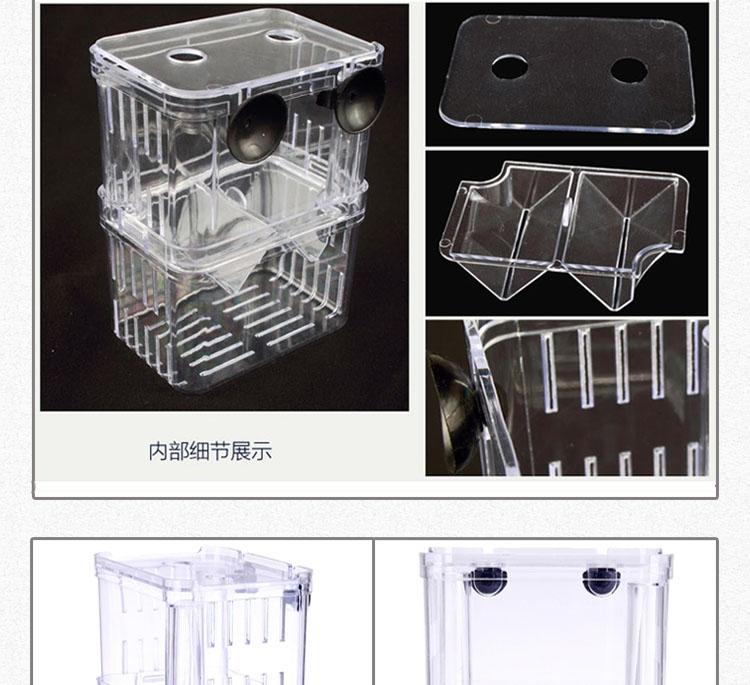 【清仓】台湾神奇宝贝自浮式多功能鱼缸隔离盒 小号