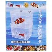 台湾神奇宝贝?自浮式多功能鱼缸隔离盒 大号