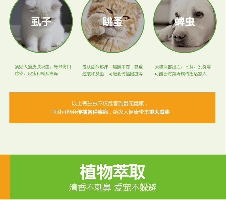 小宠EHD 犬猫体外驱虫 喷剂60ml