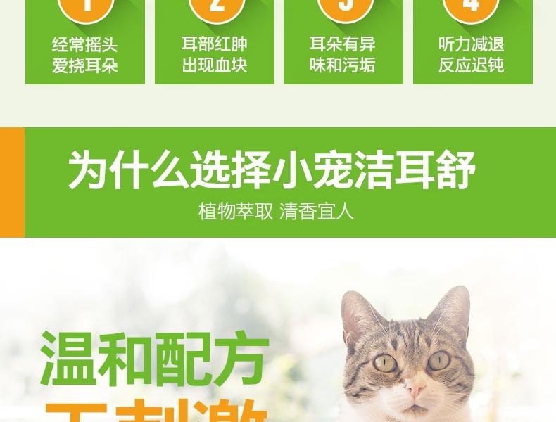 小宠EHD 洁耳舒 50ml 猫狗预防耳螨耳炎滴耳液
