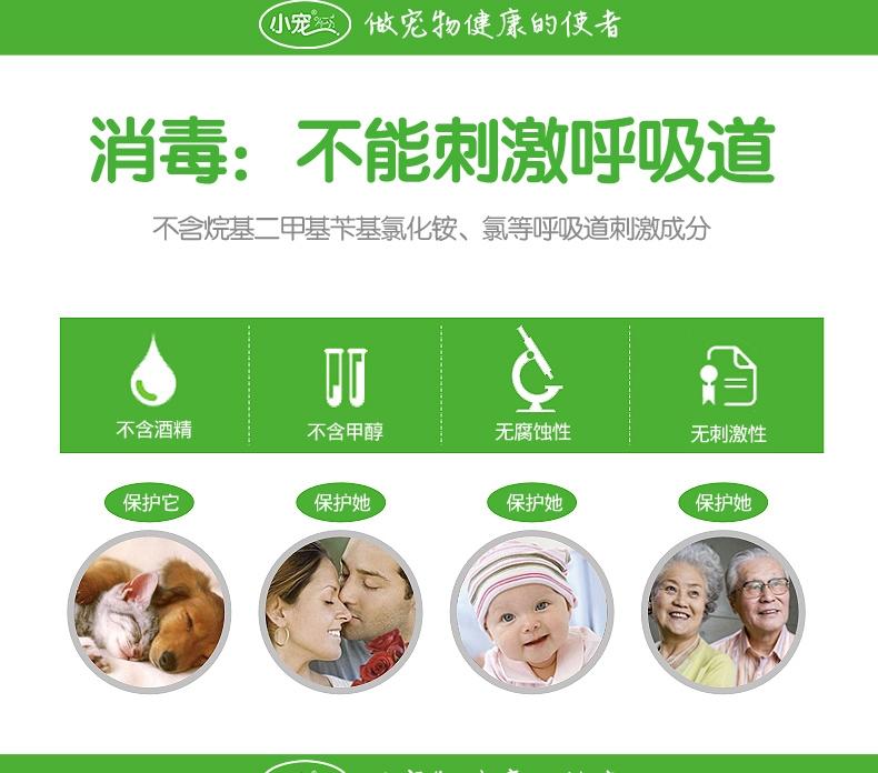 小宠EHD 宠物环境祛味玫瑰香型消毒液500ml 99%杀菌率