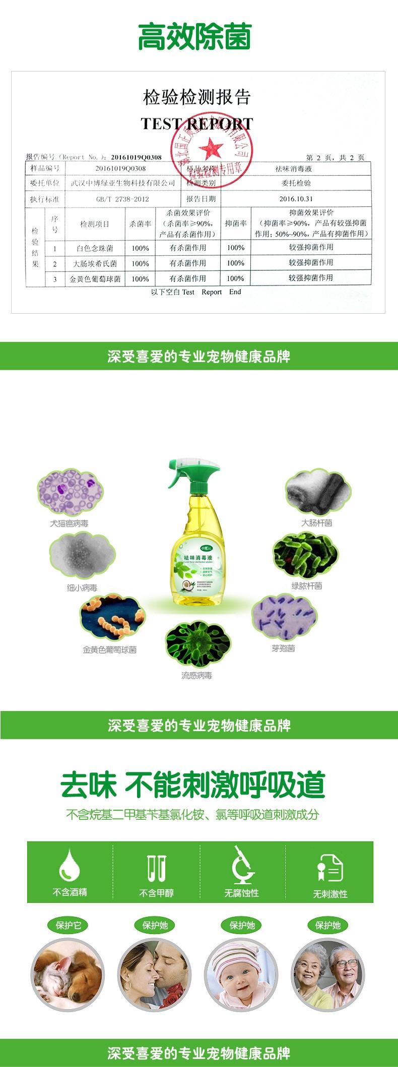 小宠EHD 宠物环境祛味消毒液 白兰香型 500ml