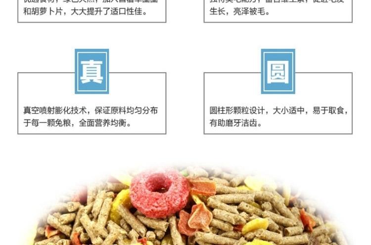 全营养天然私房粮 优质除臭兔粮(综合兔粮)