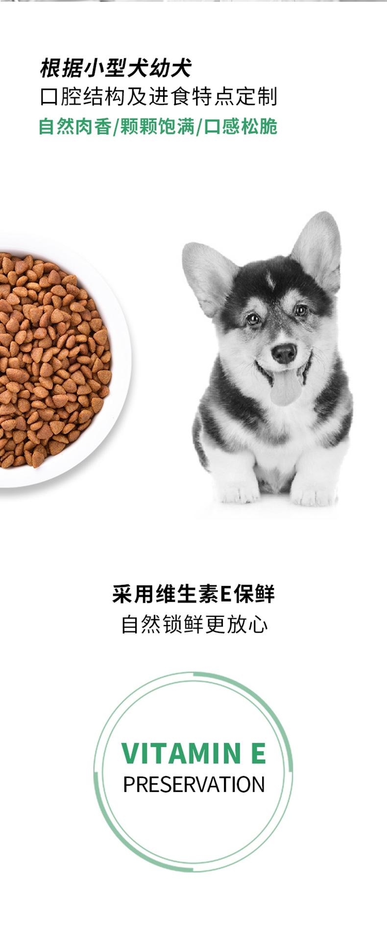 醇粹 小型犬幼犬粮 1.5kg 55%肉含量