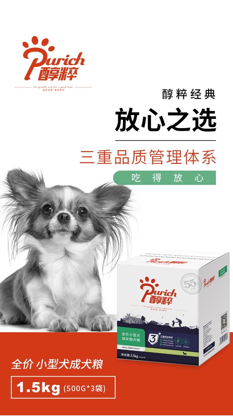 醇粹 小型犬成犬粮 1.5kg 55%肉含量